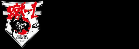 蹴−1GPロゴ