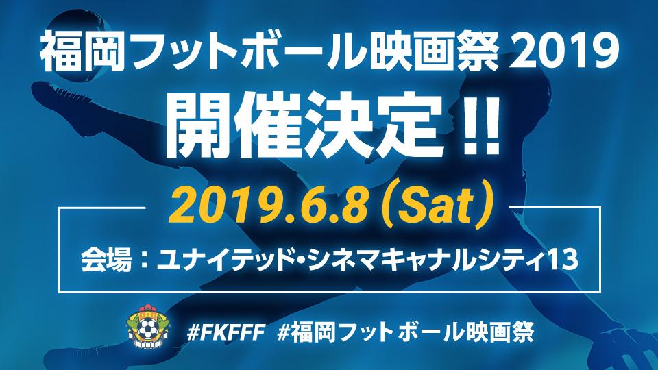 福岡フットボール映画祭2018 日時:2018年5月26日土曜日 場所:ユナイテッド・シネマ キャナルシティ13